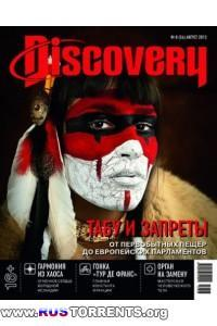 Discovery №8