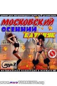 VA - Московский Осенний Клубняк