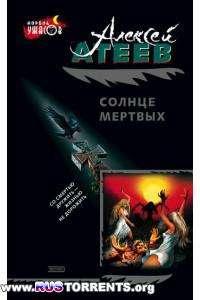 Алексей Атеев-Собрание сочинений