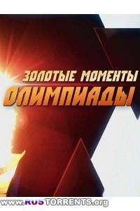 XXII зимние Олимпийские игры. Сочи. Золотые моменты Олимпиады [Первый HD] | HDTV 1080i