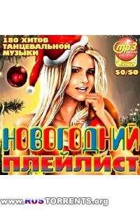 VA - Новогодний Плейлист Замечательных Хитов 50/50