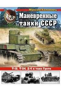 Максим Коломиец - Маневренные танки СССР | PDF