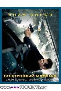 Воздушный маршал | HDRip | Лицензия