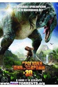 Прогулки с динозаврами | HDRip | Лицензия