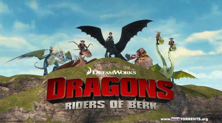 Драконы и всадники Олуха [S01] | WEB-DLRip | Невафильм