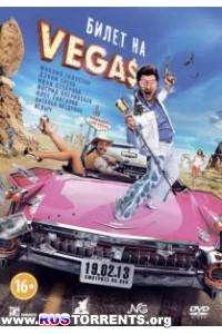 Билет на Vegas | DVDRip