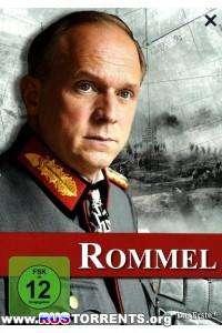 Роммель | BDRip