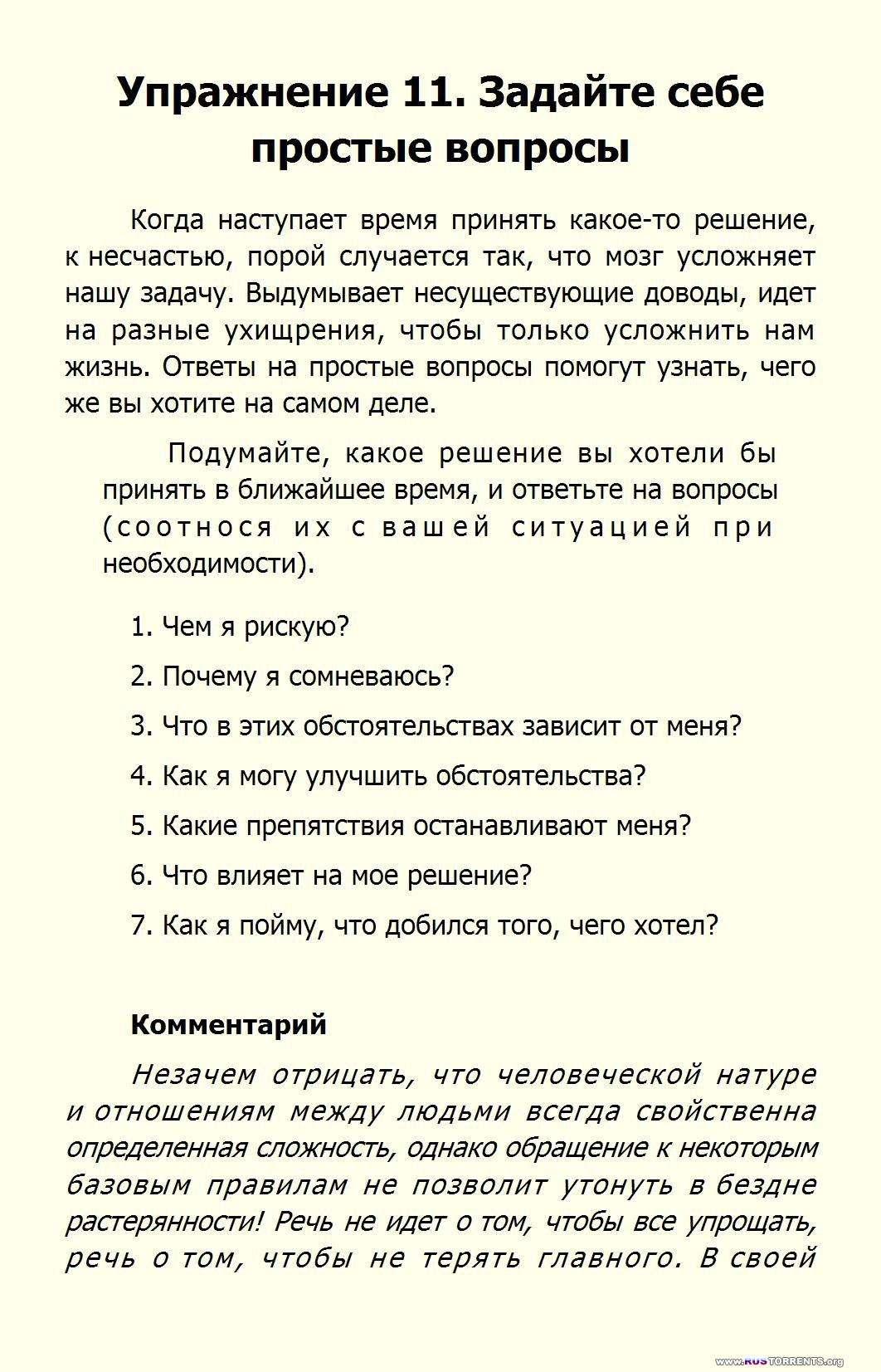 50 упражнений для успешного начала года| PDF