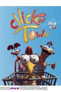 Куриный городок  (1 сезон: 39 серий из 39) | SATRip