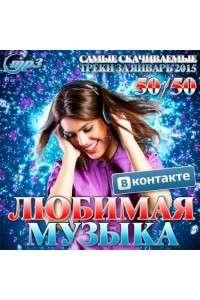 Сборник - Любимая Музыка ВКонтакте Январь 2015 | MP3