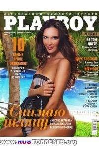 Playboy №6 Украина [Июнь 2014] | PDF