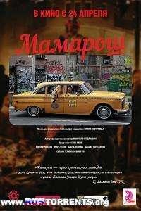 Мамарош | SATRip | P