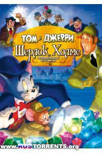 Том и Джерри: Шерлок Холмс | HDRip