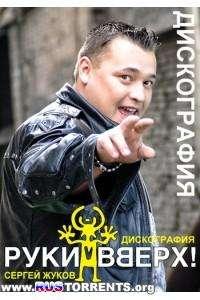 Руки Вверх (Сергей Жуков) - Дискография | МР3
