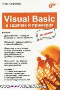 Visual Basic в задачах и примерах
