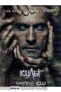 Культ [01 сезон: 01-13 серий из 13] | WEB-DLRip | LostFilm