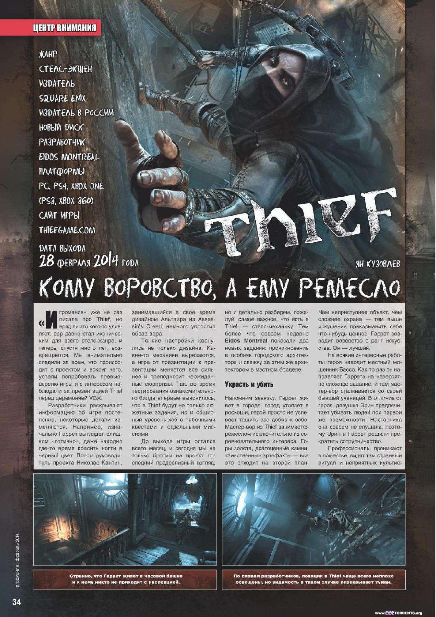 Игромания № 2 (февраль 2014)
