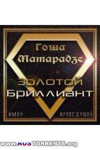 Гоша Матарадзе - Золотой бриллиант | MP3