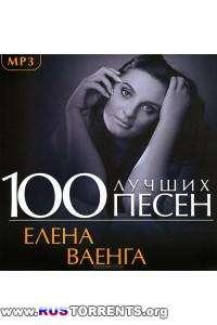 Елена Ваенга - 100 Лучших Песен