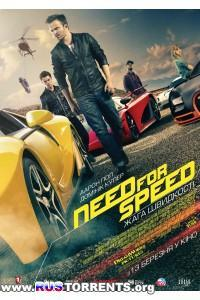 Need for Speed: Жажда скорости | BDRip-AVC | Лицензия