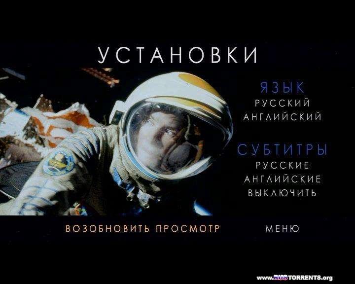 Гравитация | DVD-9