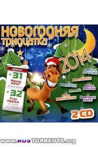 VA - Новогодняя тридцатка 2014 (2 CD)