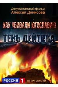 Как убивали Югославию. Тень Дейтона | HDTVRip