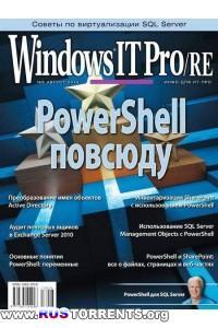 Windows IT Pro/RE №8