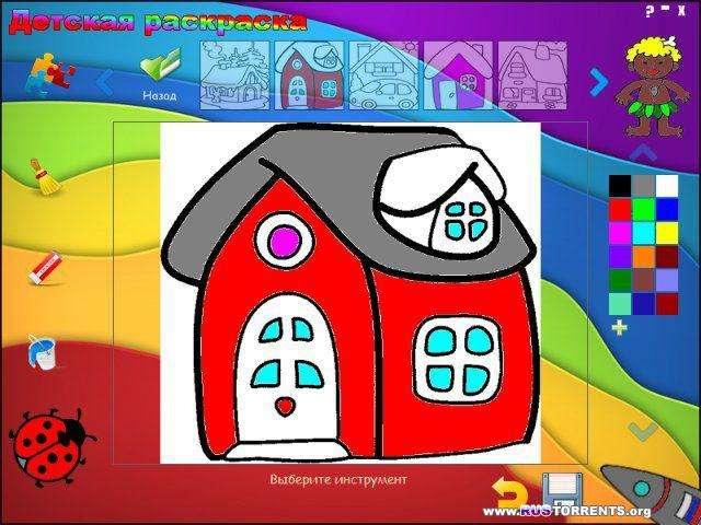 Детская раскраска | PC