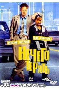 Нечего терять | HDTVRip 720p