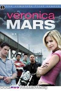 Вероника Марс [01-03 сезоны: 01-64 серии из 64] | DVDRip