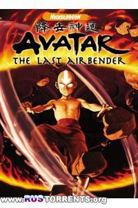 Аватар: Легенда об Аанге Книга 3.Огонь | DVDRip