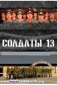 Солдаты  [S13] | SATRip