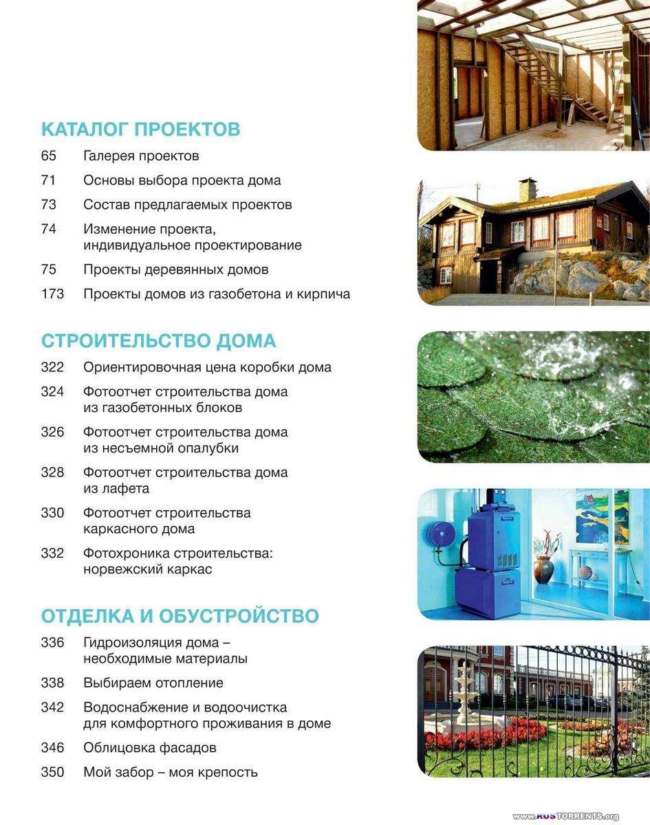 1000 �������� ��������� �3 [2014] | PDF