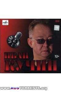 Иван Кучин - Best (2CD) | MP3
