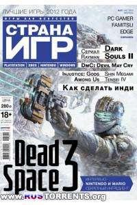 Страна игр №2 (февраль 2013)