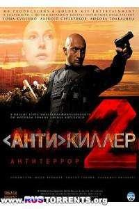 Антикиллер 2: Антитеррор | DVDRip