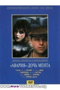 Авария – дочь мента | DVDRip