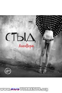 АлоэВера - Стыд | MP3