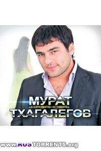 Мурат Тхагалегов - Казанова + Bonus