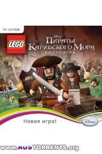 LEGO Pirates Of The Caribbean | PC | RePack от Fenixx