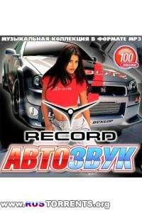 Сборник - Автозвук На Радио Record | MP3