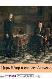 Тайны века. Царь Петр и сын его Алексей   DVDRip