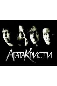 Агата Кристи - 15 лет - Возвращение | DVDRip