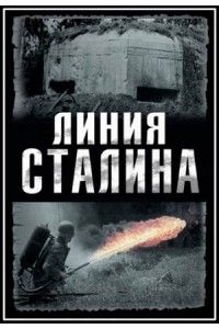 Линия Сталина [01-04 из 04] | SATRip
