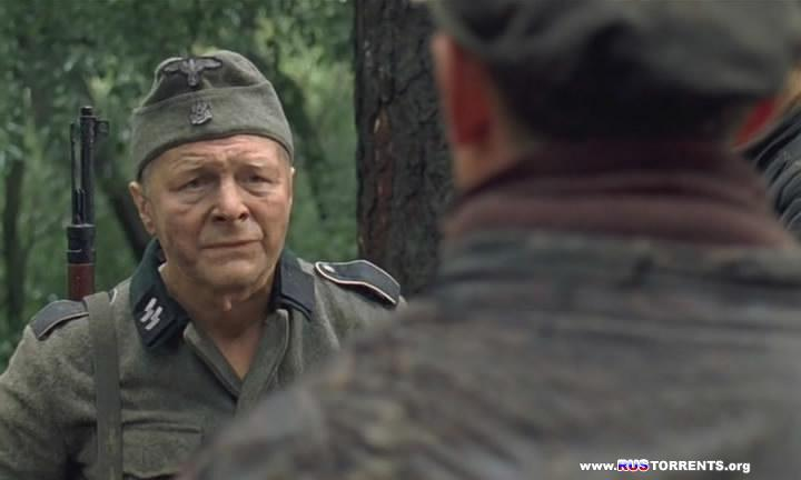 Охота на Вервольфа | DVDRip
