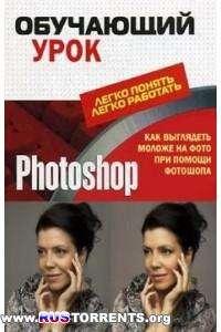 Обучающий урок Photoshop. Как выглядеть моложе на фото при помощи фотошопа   PDF