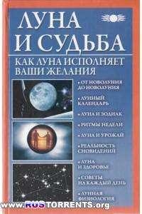 Луна и судьба. Как Луна исполняет ваши желания | PDF