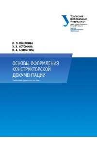 И.П. Конакова и др. | Основы оформления конструкторской документации | PDF