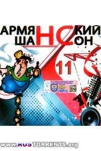 VA - Армянский Шансон 11